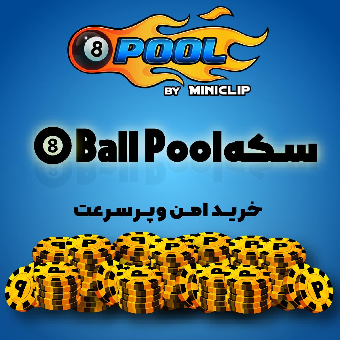 خرید سکه بازی 8ball pool
